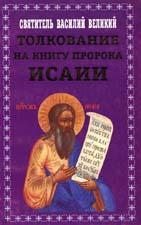 святитель Василий Великий. Толкование на книгу пророка Исаии