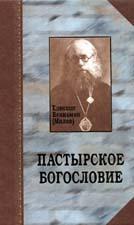 епископ Вениамин (Милов). Пастырское богословие