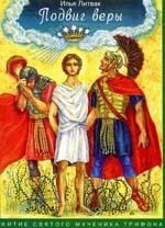 Илья Литвак. Подвиг веры. Житие святого мученика Трифона