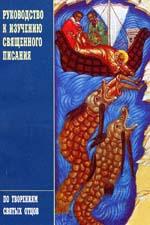профессор А. Олесницкий. Руководство к изучению Священного Писания по творениям святых отцов