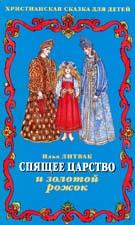 Илья Литвак. Спящее царство и золотой рожок