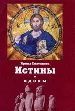 Ирина Силуянова. Истины и идолы