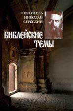 святитель Николай Сербский. Библейские темы