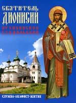 игумен Дионисий (Колесник). святитель Дионисий, архиепископ Суздальский. Служба, акафист, житие