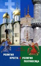 Юрий Максимов. Религия Креста и религия полумесяца