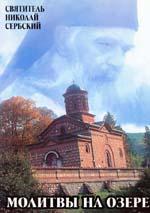 святитель Николай Сербский. Молитвы на озере