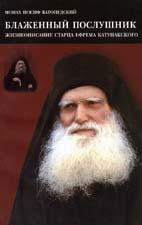 монах Иосиф Ватопедский. Блаженный послушник. Жизнеописание старца Ефрема Катунакского