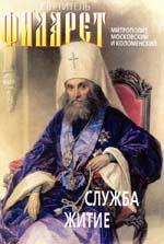 Святитель Филарет, митрополит Мосоквский и Коломенский. Служба, житие