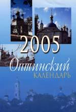 Оптинский календарь на 2005 год