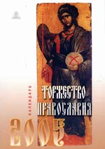 Торжество православия. Православный календарь на 2005 год
