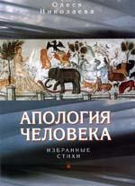 Олеся Николаева. Апология человека. Избранные стихи