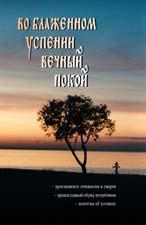 Наталья Горбачева. Во блаженном успении вечный покой
