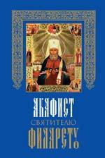 акафист святителю Филарету Московскому