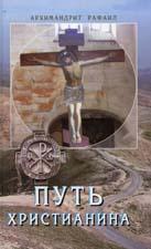 архимандрит Рафаил (Карелин). Путь спасения