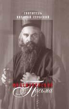 святитель Николай Сербский. Миссионерские письма