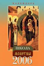 Школа молитвы. Православный календарь на 2006 год