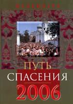 Путь спасения. Православный календарь на 2006 год