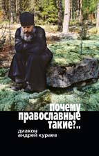 диакон Андрей Кураев. Почему православные такие?..