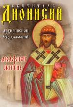 святитель Дионисий, архиепископ Суздальский. Акафист, житие