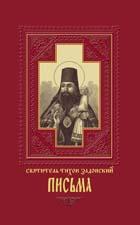 святитель Тихон Задонский. Письма