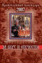 За веру и отечество. Православный календарь на 2007 год