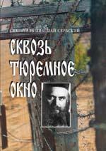 святитель Николай Сербский. Сквозь тюремное окно