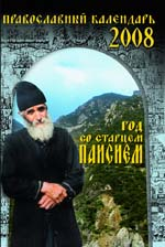 Год со старцем Паисием. Православный календарь на 2008 год