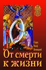 старец Иосиф Ватопедский. От смерти к жизни