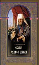 Александр Яковлев. Светоч Русской Церкви