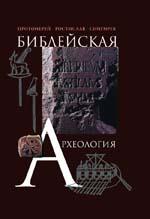 протоиерей Ростислав Снигирев. Библейская археология