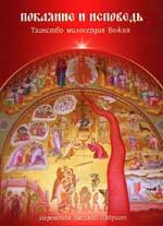 иеромонах Василий Лавриот. Покаяние и исповедь. Таинство милосердия Божия