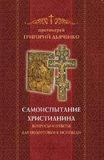 протоиерей Григорий Дьяченко. Самоиспытание христианина