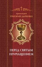 протоиерей Григорий Дьяченко. Перед святым Причащением