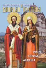 архимандрит Макарий (Веретенников). Священномученик Киприан и мученица Иустина. Житие, служба, акафист