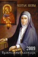Святые жены. Православный календарь на 2009 год