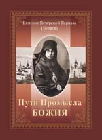 епископ Варнава (Беляев). Пути промысла Божия