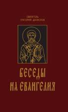 святитель Григорий Двоеслов. Беседы на Евангелия