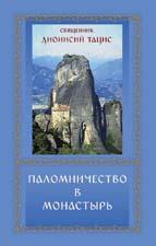 священник Дионисий Тацис. Паломничество в монастырь