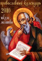 Школа молитвы. Православный календарь на 2010 год