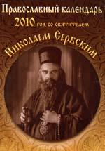 Год со святителем Николаем Сербским. Православный календарь на 2010 год