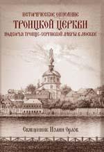 священник Иоанн Орлов. Историческое описание Троицкой Церкви