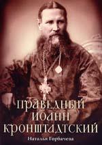 Наталья Горбачева. Праведный Иоанн Кронштадтский