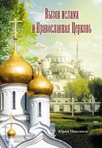 Юрий Максимов. Вызов ислама и Православная Церковь
