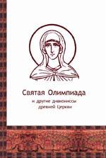 Святая Олимпиада и другие диакониссы древней Церкви