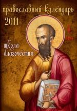 Школа благочестия. Православный календарь на 2011 год