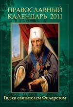Год со святителем Филаретом. Православный календарь на 2011 год