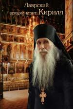 Архимандрит Макарий (Веретенников). Лаврский архимандрит Кирилл