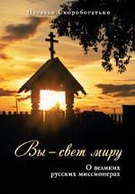 Наталья Скоробогатько. Вы - свет миру. О великих русских миссионерах