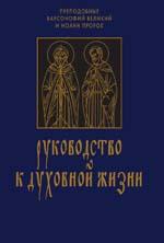 Преподобные Варсонофий Великий и Иоанн Пророк. Руководство к духовной жизни