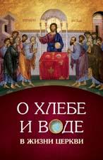 Игумен Нектарий (Морозов). О хлебе и воде в жизни Церкви